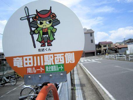 竜田川駅西側のバス停
