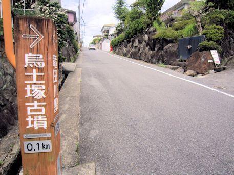 烏土塚古墳の道案内