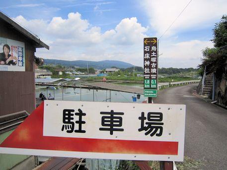烏土塚古墳の道標