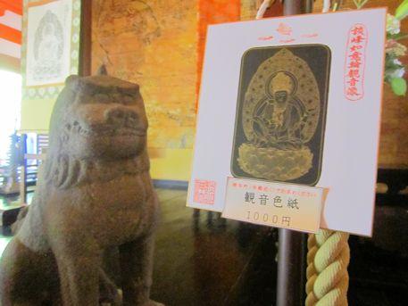 神廟拝所の狛犬