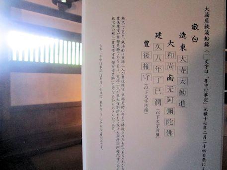 鉄湯船の銘文