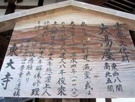 東大寺大湯屋の案内板