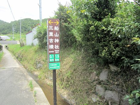 三里古墳の道標
