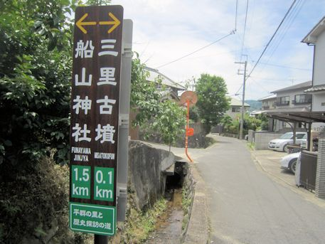 三里古墳のアクセスルート