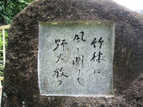 三里古墳の歌碑