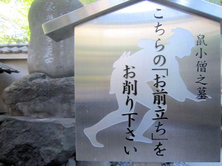 鼠小僧次郎吉の墓石