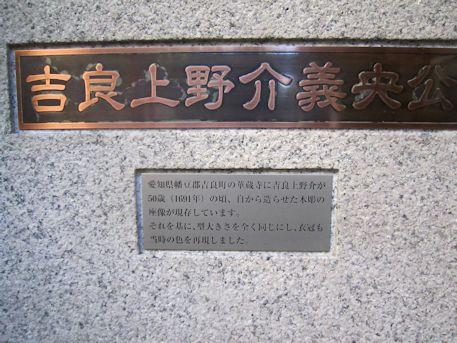 吉良上野介義央公座像プレート