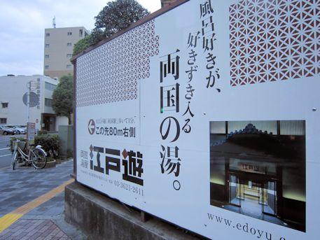 江戸遊の看板
