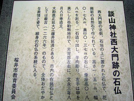 談山神社西大門跡の石仏案内