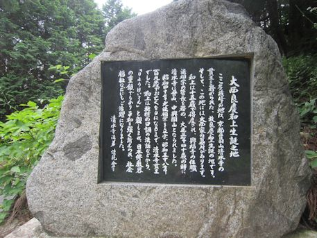 大西良慶生誕の地碑