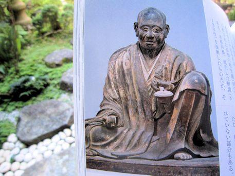 法相六祖坐像の行賀像