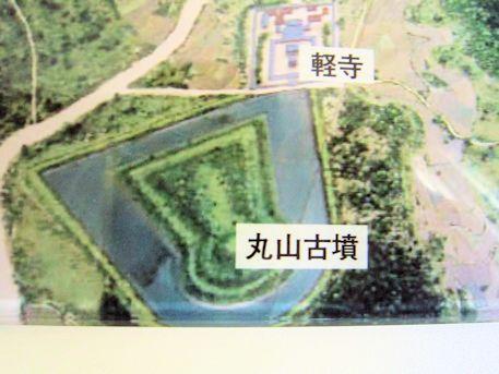 丸山古墳と軽寺