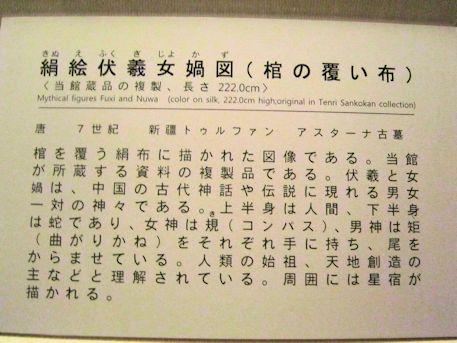 絹絵伏羲女媧図の解説