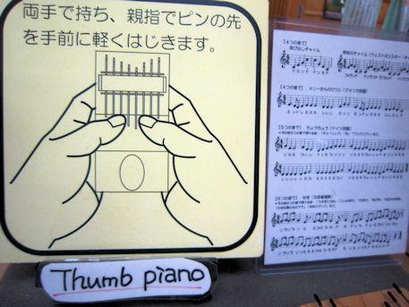 サムピアノ