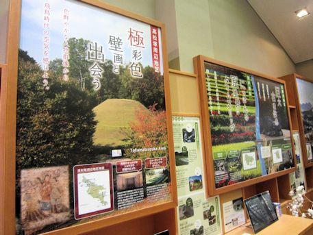 高松塚古墳のポスター