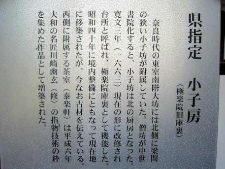 県指定文化財小子坊