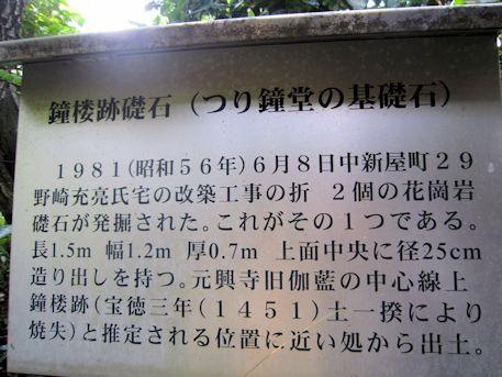 元興寺の鐘楼跡礎石