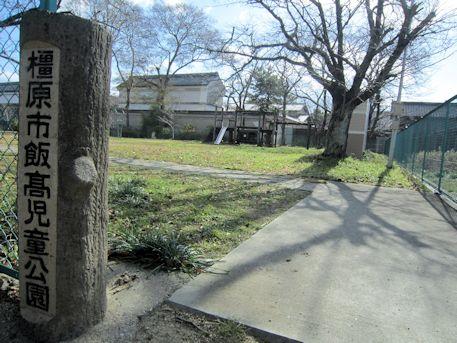 橿原市飯高児童公園