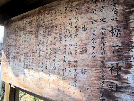 椋下神社の由緒