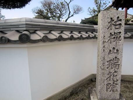 瑞花院の寺号標