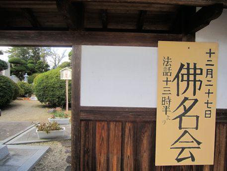 瑞花院の仏名会