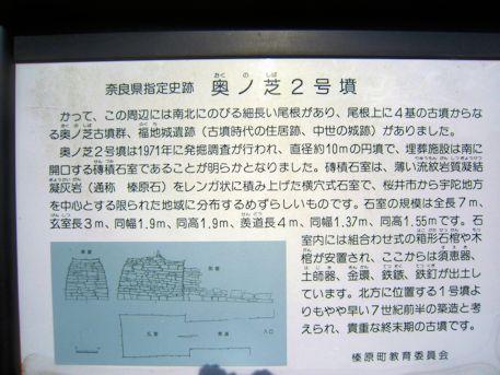 奥ノ芝2号墳の案内板