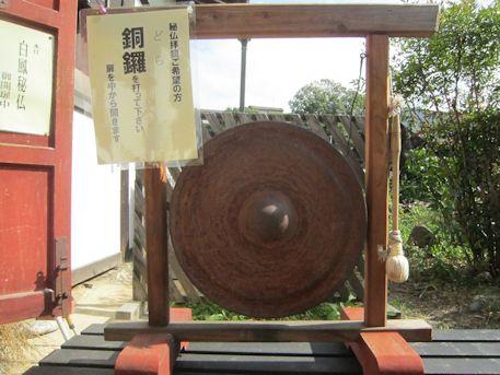 般若寺宝蔵堂の銅鑼