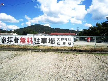 大神神社参拝者無料駐車場