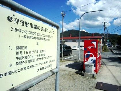 大神神社参拝者駐車場