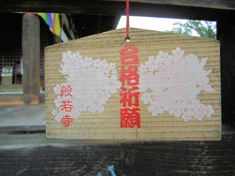 般若寺の合格祈願絵馬