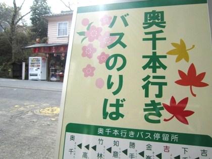 奥千本行きバス