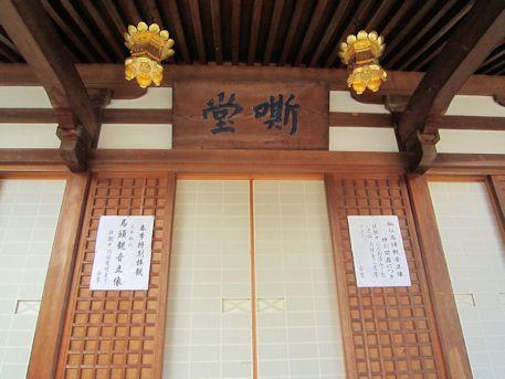 大安寺の嘶堂