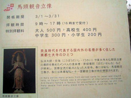 大安寺の特別拝観案内