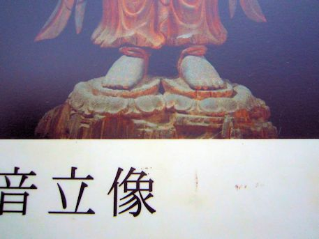 大安寺の馬頭観音