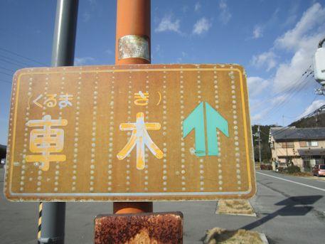 車木の道標