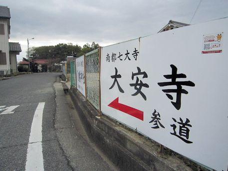 大安寺のアクセスルート