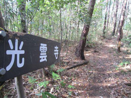 光雲寺の道標