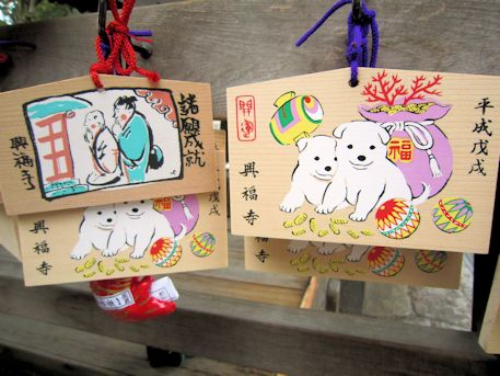 興福寺の戌年絵馬