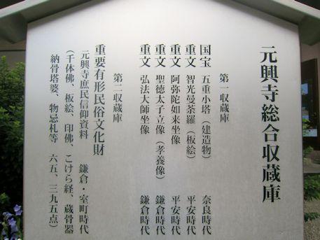 元興寺総合収蔵庫