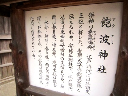飽波神社由緒