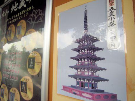 元興寺五重小塔
