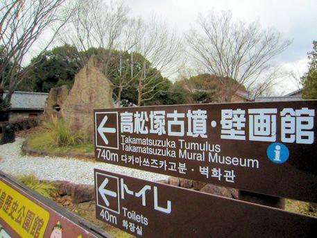高松塚古墳の道案内