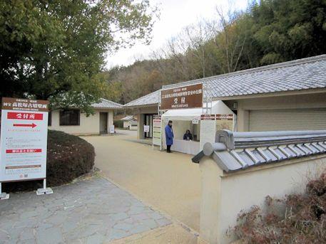 高松塚古墳壁画公開の受付所