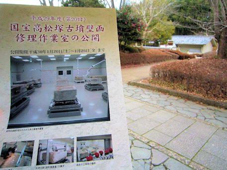 高松塚古墳壁画公開
