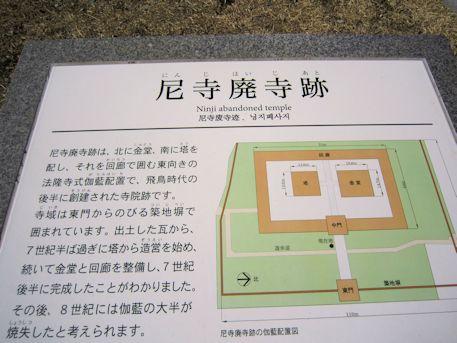 尼寺廃寺跡の解説パネル