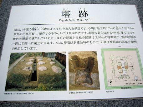 尼寺廃寺跡の塔跡