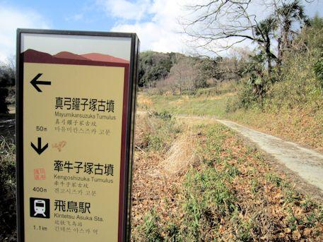 真弓鑵子塚古墳の道標