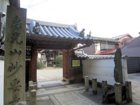 恵光山妙要寺