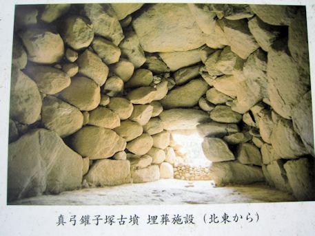 真弓鑵子塚古墳の埋葬施設