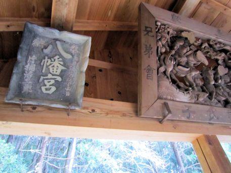 八幡神社の扁額
